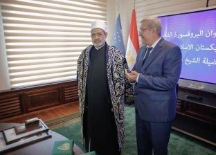 """أكاديمية أوزبكستان الإسلامية تقلد الإمام الأكبر """"الدكتوراه الفخرية"""""""