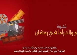 """""""الأعلى للثقافة"""" يناقش """"الإعلام والدراما فى رمضان"""" اﻷحد بدار الأوبرا"""