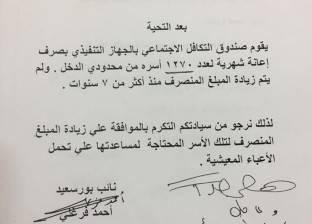 نائب ببورسعيد يطالب بزيادة إعانة صندوق التكافل إلى مليوني جنيه