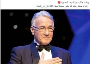 محمد رمضان: الله يرحم عزت أبو عوف ويصبر عائلته الكريمة