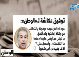 """""""القرموطي"""" يبرز حوار """"الوطن"""" مع الإعلامي توفيق عكاشة"""