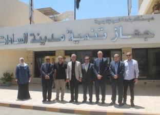 محافظ المنوفية يبحث الفرصالاستثمارية بمدينة السادات