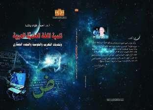 """دار الكتب تصدر كتابا جديدا عن """"تعريب العلوم"""""""