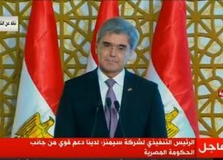 """رئيس شركة """"سيمنز"""": قطعنا عهدا على رفع كفاءة الطاقة في مصر 40%"""