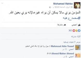 أحياء عند ربهم وعلى مواقع التواصل.. صفحات شهداء الشرطة «دفتر تعازى»