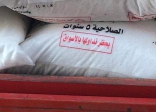 ضبط 13 طن أسمدة زراعية مدعمة ومحظور بيعها بواسطة الأفراد بالفيوم