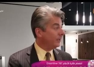بالفيديو  جولة داخل طائرة الأحلام المنضمة للأسطول الجوي المصري