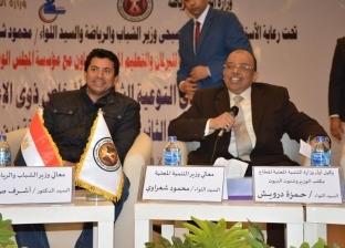 وزيرا التنمية المحلية والشباب يشهدان ختام منتدى التوعية الشاملة