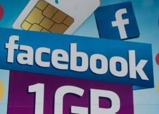 """""""فيس بوك"""" يطور نظاما يمكنه فتح الأعين المغلقة في الصور"""
