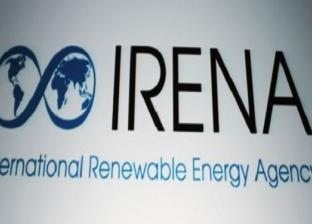 """14 معلومة عن """"إيرينا"""".. وكالة دولية مشاركة بمؤتمر الطاقة المتجددة بمصر"""