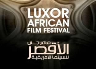 """الدول الإفريقية تستعد لنقل فعاليات """"مهرجان الأقصر"""" على القمر 5c"""