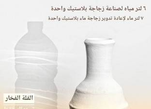 دعوات لاستخدام «القلل القناوى».. أصالة ونظافة