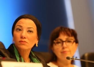 وزيرة البيئة: مصر ستتبنى القضايا الأفريقية في مؤتمر التنوع البيولوجي