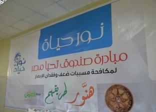 """""""تحيا مصر"""": 20 ألف عملية مياه بيضاء مجانا.. وفحص 660 ألف تلميذا"""