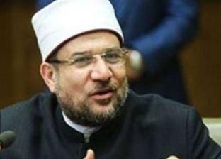 يحدث اليوم| وزير الأوقاف يفتتح مؤتمر المجلس الأعلى للشؤون الإسلامية