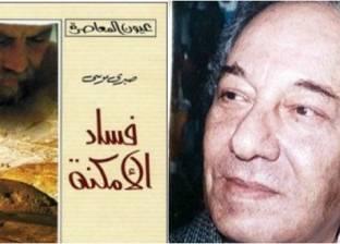"""""""الأعلى للثقافة"""" ناعيا صبري موسى: ترك بصمته في مختلف أشكال الإبداع"""