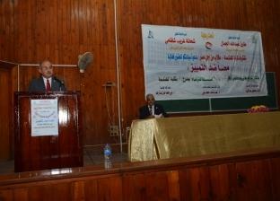 """رئيس جامعة أسيوط يحضر فعاليات """"معا ضد التمييز"""""""