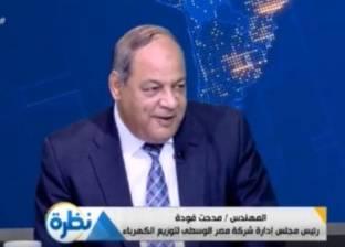 """رئيس """"مصر الوسطى"""": السيسي وجه بحل أزمات قطاع الكهرباء بعد 30 يونيو"""
