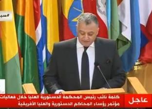 """نائب رئيس """"الدستورية"""" يشكر السيسي على استضافة مصر لمؤتمر رؤساء المحاكم"""