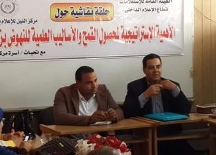 """""""الأهمية الاستراتيجية لمحصول القمح"""" ندوة بمركز النيل للإعلام في دمنهور"""