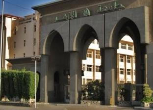 الإجراءات المطلوبة لقيد الطلاب المستجدين بجامعة الأزهر