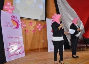 """محافظ الإسماعيلية يشهد مبادرة """"حلاوة الدنيا"""" لدعم مريضات سرطان"""