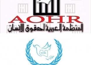 """""""المنظمة العربية"""" و""""الوطنية لحقوق الإنسان"""" بليبيا تدينان حادث الخارجية"""