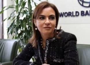 """وزيرة الاستثمار تبحث مع """"العمل الدولية"""" تنفيذ برنامج """"بيئة عمل افضل"""""""