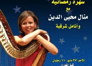 """عازفة الهارب منال محيي الدين مع فرقة """"أنامل شرقية"""" بمركز الحرية الخميس"""