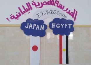 """""""تعليم البحر الأحمر"""": تطبيق التوكاتسو اليابانية في المدارس الحكومية"""
