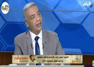 فيديو| خبير عسكري: العمليات الإرهابية التي تستهدف مصر من صناعة الإخوان