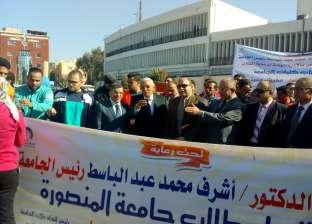 محافظ الدقهلية يطلق إشارة البدء لماراثون جامعة المنصورة ومستشفى 57357