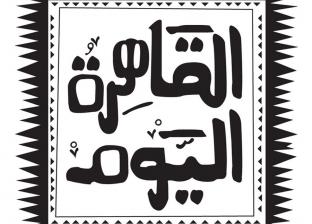 """مصدر بـ""""أوربيت"""": عودة برنامج """"القاهرة اليوم"""" خلال أيام"""