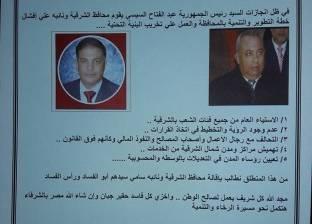 بالصور| أهالي صان الحجر بالشرقية يدشنون حملة لإقالة المحافظ ونائبه