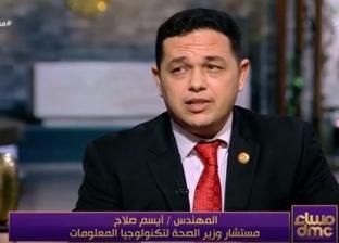 """""""صلاح"""": التواصل مع """"100 مليون صحة"""" من خلال الخط الساخن"""