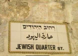 «قرية جميلة».. خطة إسرائيلية لمحو الآثار العربية في حارة اليهود بالقدس