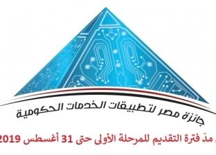 قبل انتهاء التقديم.. التفاصيل الكاملة لجائزة تطبيقات الخدمات الحكومية