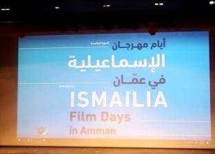 """مستشار وزير الثقافة يفتتح مهرجان """"الإسماعيلية السينمائي"""" بالأردن"""
