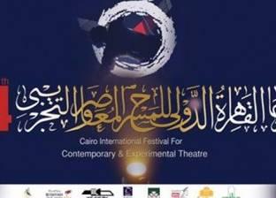 اليوم.. مهرجان القاهرة التجريبي يختتم فعالياته على مسرح الجمهورية