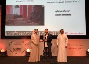 """""""غذاء العيد"""" يحصد جائزة لجنة التحكيم بـ""""دبي السينمائي"""""""