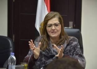 وزيرة التخطيط: تأهيل الشباب لسوق العمل يساعد في تقليل معدلات البطالة