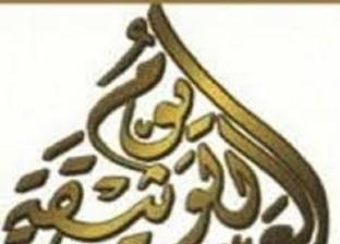 """تحييه جامعة الدول.. """"يوم الوثيقة العربية"""" مبادرة تحولت لاحتفال سنوي"""