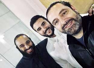 سيلفى يجمع «محمد بن سلمان» و«الحريرى» على هامش «لقاء الرياض»