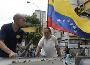 """10معلومات عن """"فنزويلا"""".. أكبر مصدري البترول وتعاني من أزمة اقتصادية"""