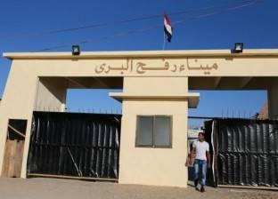 عاجل| وصول 6 بحارة مصريين من الغارق مركبهم في غزة إلى معبر رفح