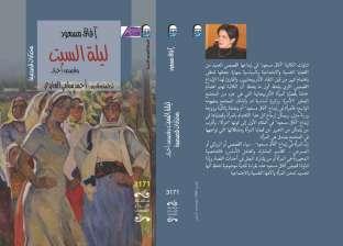 """صدور """"ليلة السبت وقصص أخرى"""" باللغة العربية للأذربيجانية آفاق مسعود"""