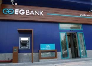 """البنك المصري الخليجي """"EG Bank"""" يعلن عن حاجته لوظائف مهندسين"""