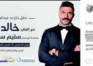 """غدا.. خالد سليم يحيي ذكرى رحيل """"العندليب"""" على مسرح دار أوبرا جامعة مصر"""