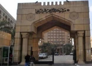 """تأجيل محاكمة 19 طالبا إخوانيا بتهمة """"اقتحام مشيخة الأزهر"""" لـ14 يناير"""