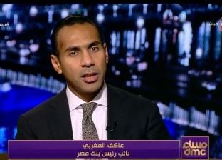 """نائب رئيس بنك مصر: نشارك في """"التعليم والصحة"""" وخلق فرص العمل"""